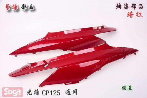 光陽-KYMCO-GP125-GP-烤漆部品-暗紅-景陽部品