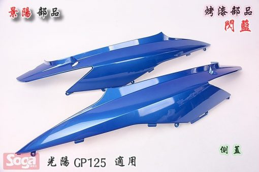 光陽-KYMCO-GP125-GP-烤漆部品-閃藍-景陽部品