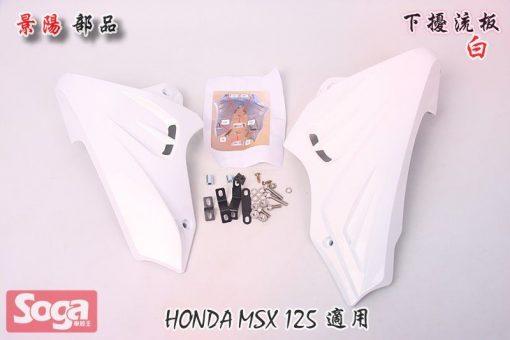 HONDA-MSX-125-下擾流-白-改裝-景陽部品