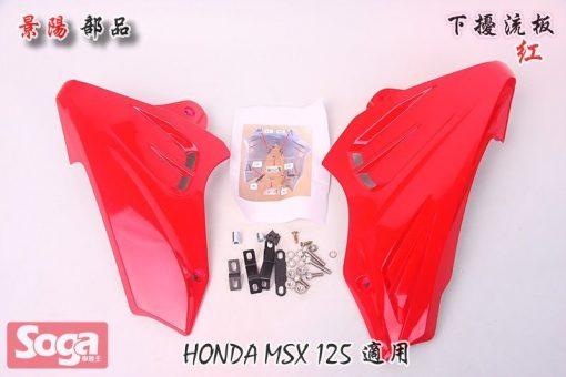 HONDA-MSX-125-下擾流-紅-改裝-景陽部品