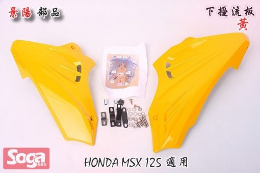 HONDA-MSX-125-下擾流-黃-改裝-景陽部品
