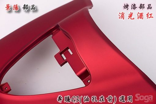 奔騰-G3-烤漆部品-消光酒紅-景陽部品