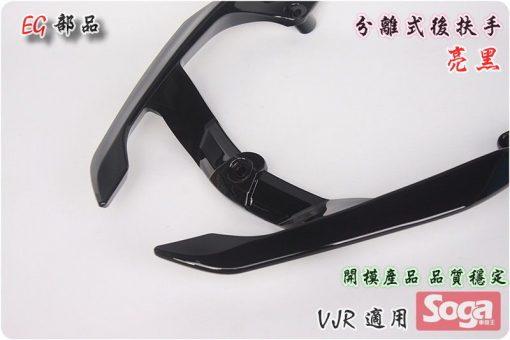 VJR-分離式後扶手-黑-KLEA1-改裝-EG部品