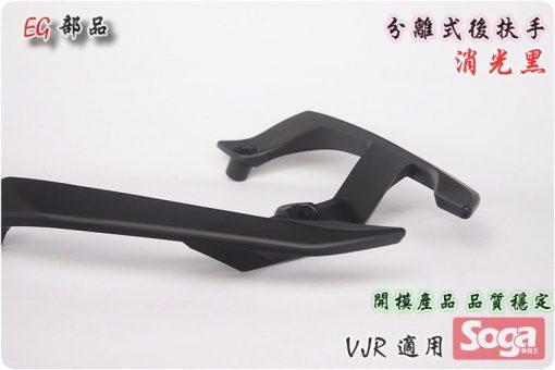 VJR-分離式後扶手-消光黑-KLEA1-改裝-EG部品
