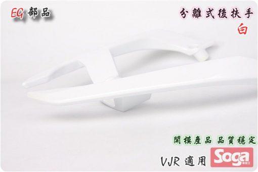 VJR-分離式後扶手-白-KLEA1-改裝-EG部品