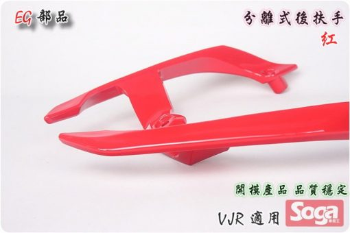 VJR-分離式後扶手-紅-KLEA1-改裝-EG部品