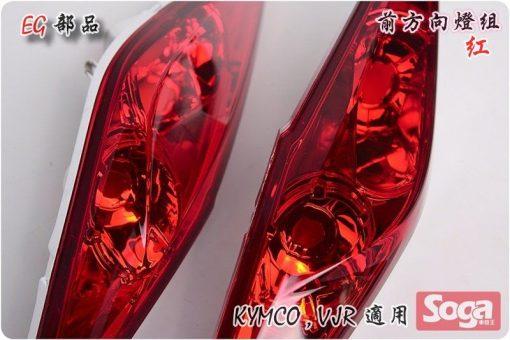VJR-前方向燈組-紅-EG部品