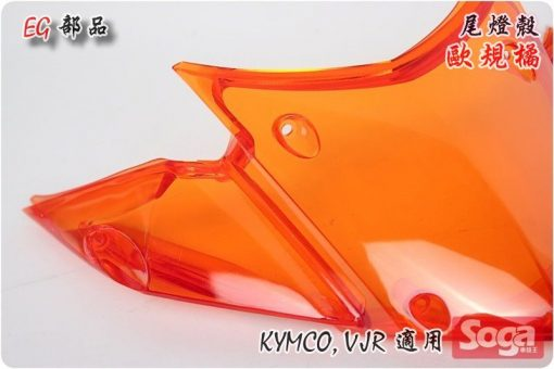 VJR-尾燈殼-歐規橘-EG部品