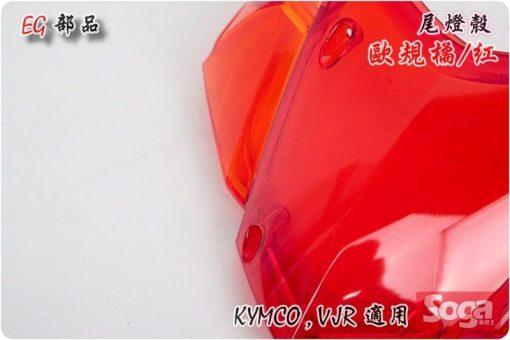 VJR-尾燈殼-歐規橘/紅-EG部品