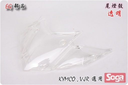 VJR-尾燈殼-透明-EG部品