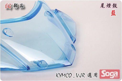 VJR-尾燈殼-藍-EG部品