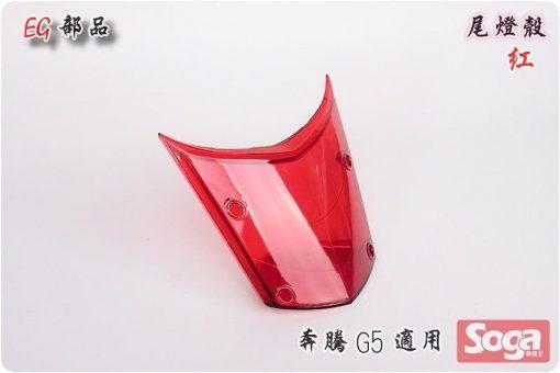 奔騰-G5-尾燈殼-紅