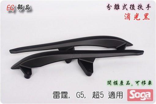 雷霆Racing-G5-超5-類S-MAX-分離式後扶手-消光黑-改裝