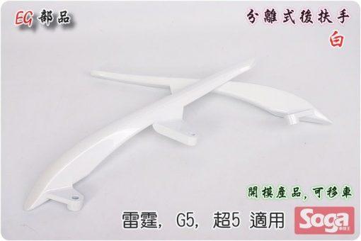 雷霆Racing-G5-超5-類S-MAX-分離式後扶手-白-改裝
