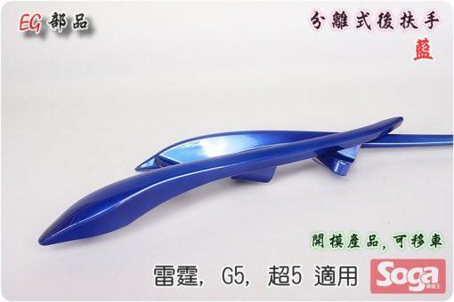雷霆Racing-G5-超5-類S-MAX-分離式後扶手-藍-改裝