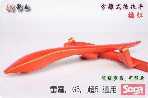 雷霆Racing-G5-超5-類S-MAX-分離式後扶手橘紅-改裝