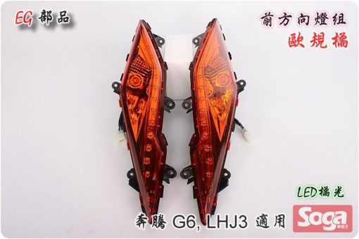 光陽-奔騰G6-前方向燈組-歐規橘-LHJ3-EG部品