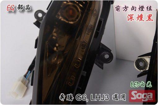 光陽-奔騰G6-前方向燈組-深燻黑/白光-LHJ3-EG部品