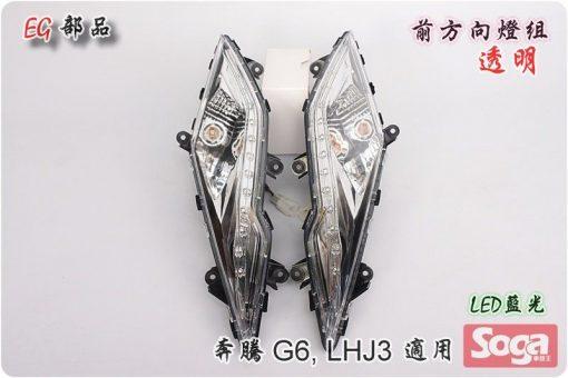 光陽-奔騰G6-前方向燈組-透明/藍光-LHJ3-EG部品
