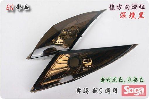 奔騰-超5-後方向燈組-深煄黑-改裝-EG部品