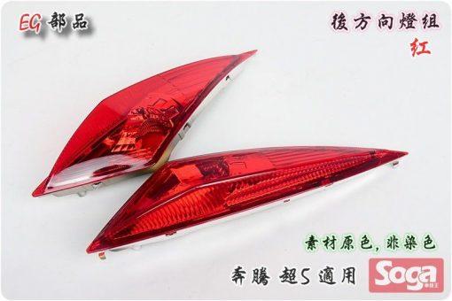 奔騰-超5-後方向燈組-紅-改裝-EG部品
