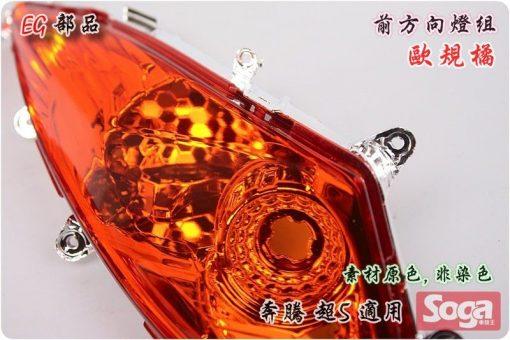 奔騰-超5-前方向燈組-歐規橘-改裝-EG部品