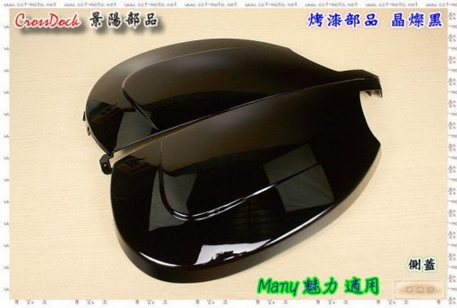 魅力-MANY-烤漆部品-晶燦黑-LEA2-景陽部品