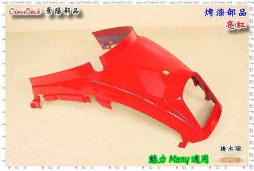 魅力-Many-110-烤漆部品-亮紅-LEA2-景陽部品