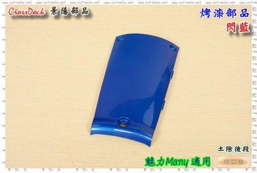 魅力-Many-110-烤漆部品-閃藍-LEA2-景陽部品