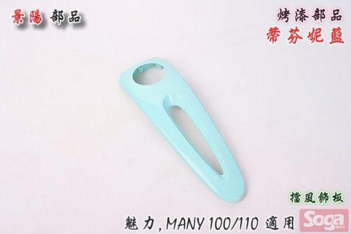 魅力-Many-110-烤漆部品-蒂芬妮藍-LEA2-景陽部品
