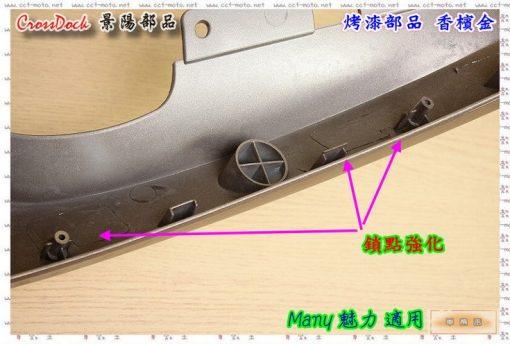 魅力-Many-110-烤漆部品-晶鑽棕-LEA2-景陽部品
