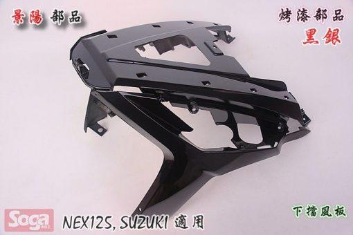 SUZUKI-NEX125-烤漆部品-韓風配色-黑-黑銀-消光黑-景陽部品