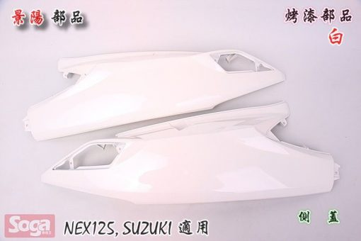 SUZUKI-NEX125-烤漆部品-韓風配色-白-藍-景陽部品