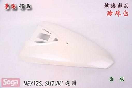 SUZUKI-NEX125-烤漆部品-韓風配色-珍珠白-銀-景陽部品