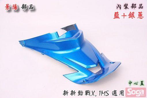 新新勁戰X-三代目-烤漆內裝-藍+銀蔥-光滑表面-鎖點強化-1MS