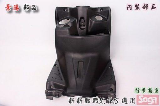 新新勁戰X-三代目-內裝部品-素材黑-1MS-景陽部品