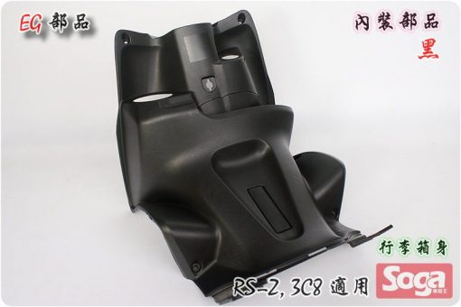 RSZ-RS-Z-內裝部品-黑-3C8-EG部品