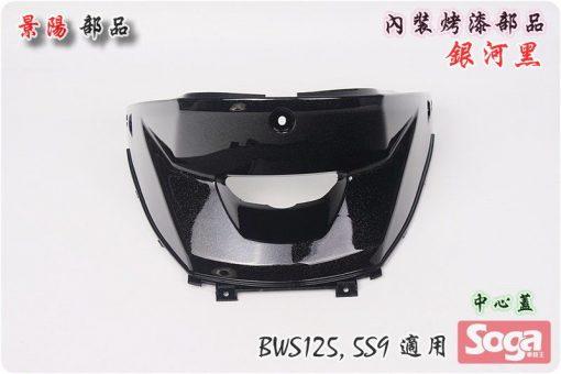 BWS125-內裝部品-烤漆光滑面-銀河黑-5S9-BWS'X-125-大B-CrossDock