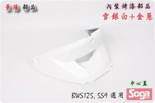 BWS125-內裝部品-烤漆光滑面-雪銀白+銀蔥-5S9-大B-CrossDock