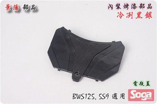 BWS125-內裝部品-烤漆光滑面-冷冽黑銀-5S9-bws'x-大B