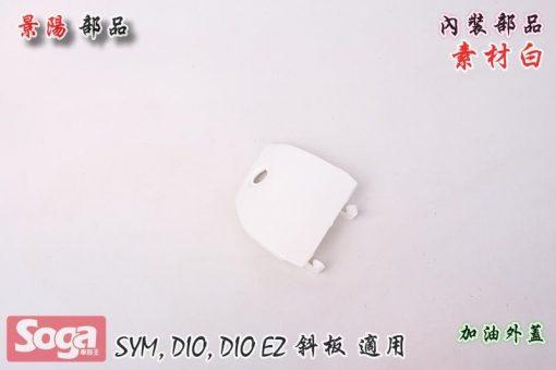 SYM-DIO-SP-EZ-斜板-內裝部品-素材白-景陽部品
