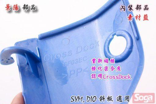 SYM-DIO-SP-EZ-斜板-內裝部品-素材藍-景陽部品