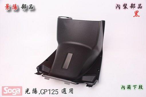 光陽-KYMCO-GP125-GP-內裝部品-黑-景陽部品