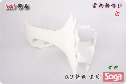 SYM-DIO-SP-斜板-前柄飾條組-白-SYM原廠