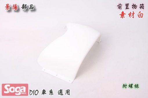 SYM-DIO-SP-EZ-可動-斜板-內籃-內皿-素材白-景陽部品