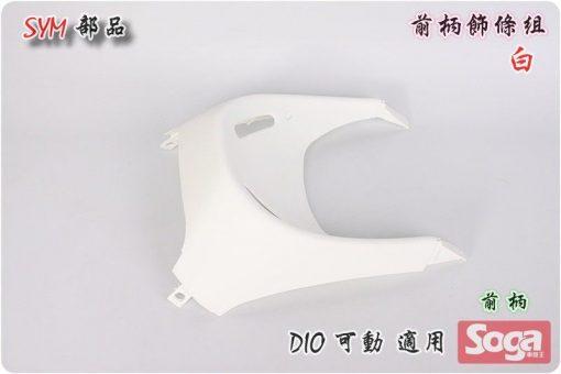 SYM-DIO-SD-可動-前柄飾條組-白-SYM原廠