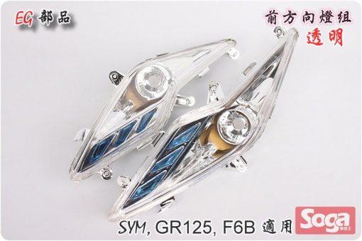 SYM-GR125-前方向燈組-透明-F6B-EG部品