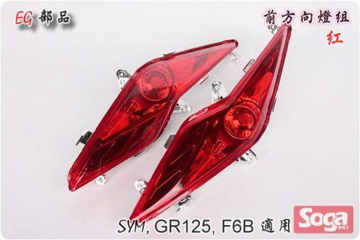 SYM-GR125-前方向燈組-紅-F6B-EG部品