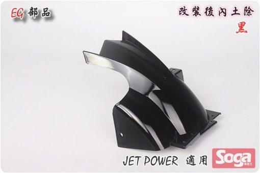 Jet Power-後土除-後內土除-短版-黑-改裝-EG部品