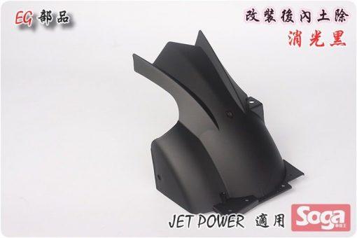 Jet Power-後土除-後內土除-短版-消光黑-改裝-EG部品